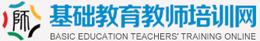 基础教育教师培训网